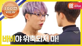 Gambar cover [Weekly Idol EP.376] Bromance iKON, You are my best friend