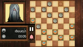 หมากฮอส ความลับ!!! ที่ทำให้เอาชนะเซียนเฒ่าได้ | ตำรา ยอดเซียนพิชิตชัย สู้ 100 ครั้ง ชนะ 99 ครั้ง screenshot 3