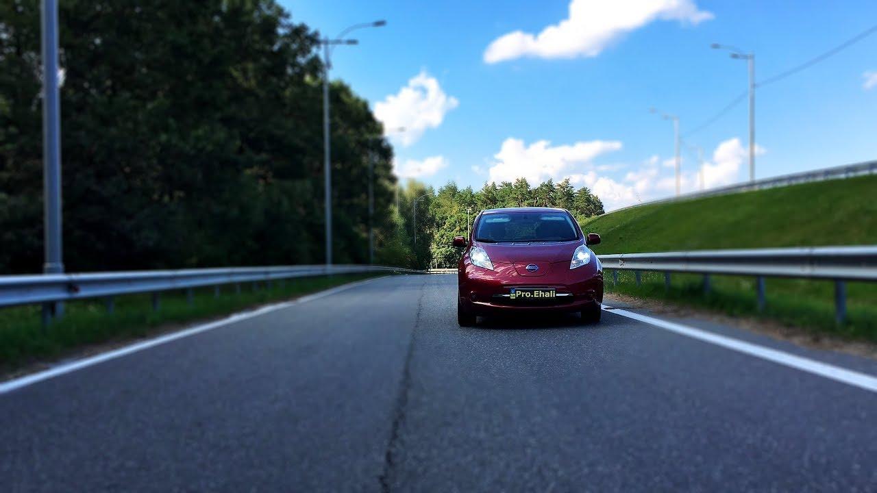 Электрокар Ниссан Лиф / Nissan Leaf . Философия в реальной жизни