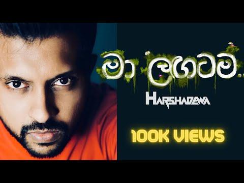 Harshadewa - Maa Langatama (Romantic Version) | මා ළඟටම
