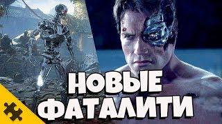 MORTAL KOMBAT 11 - ХАРЛИ КВИН, добавят БОССОВ! ТЕРМИНАТОР и его фаталити (Kombat Pack)