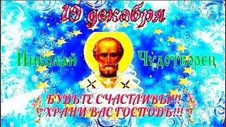 19 декабря праздник СВЯТОГО НИКОЛАЯ ЧУДОТВОРЦА Красиво поздравить с праздником НИКОЛАЯ ЧУДОТВОРЦА