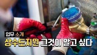 [업무소개] 서울시설공단 상수도 지원 업무란?썸네일