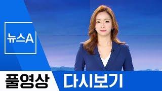 [풀영상 다시보기] 서초동 집회 다음 날 검찰 개혁 속도전 | 2019년 10월 13일 뉴스A