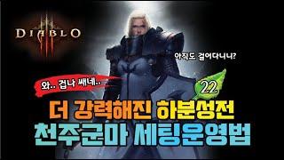 천주군마하분성전 세팅운영법 - 디아블로3