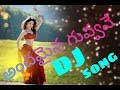LETEST DJ  FOLK SONG ANDAMAINA GUVVAVE MIX BY DJ SANTHOSH SMPT