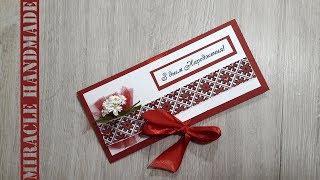 Красивый конверт вышиванка для денег своими руками #301