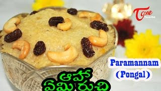 Aaha Emi Ruchi || How to make Paramannam (Pongal)