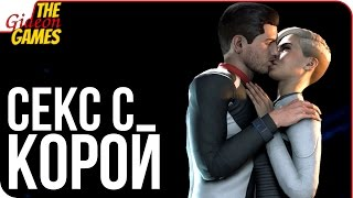 ANDROMEDA: Mass Effect ➤ СЕКС С КОРОЙ [18+]