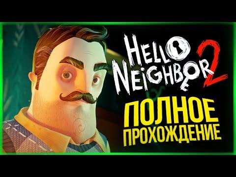 ПОЛНОЕ ПРОХОЖДЕНИЕ ПРИВЕТ СОСЕД 2 ● Hello Neighbor 2 Alpha 1