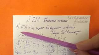 362 Алгебра 9 класс. Биквадратное Уравнение
