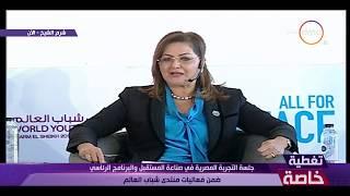 منتدى شباب العالم - د/ هالة السعيد