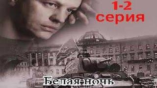 Белая ночь 1-2 серия (2015). Военный детектив о разведчиках.