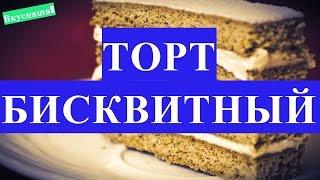 Как сделать БИСКВИТНЫЙ торт с КРЕМОМ. Как сделать бисквит для торта. Торты рецепты домашние(Очень простой и очень вкусный бисквитный торт. Мой КРЕМ: https://youtu.be/t_2zGE3hQTw Это рецепт лучшая моя выпечка,..., 2015-11-08T23:34:06.000Z)