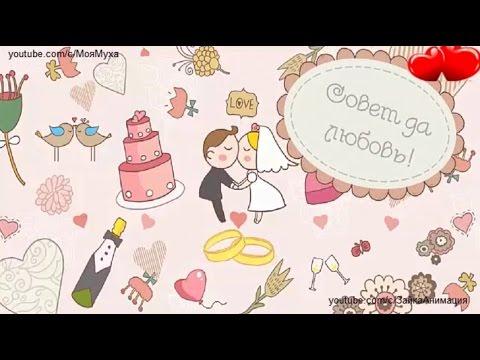 Поздравление с годовщиной свадьбы!