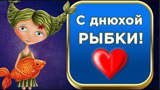 С днём рождения РЫБКИ  ! Красивое поздравление для рыб #Мирпоздравлений