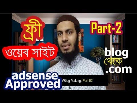 ফ্রী ওয়েব সাইট- পর্ব- ০২। Free Website/ Blog Making in Bangla Tutorial- Part-2। Step by Step Blogspot।