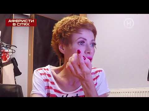Елену-Кристину Лебедь взяли в заложники - Аферисты в сетях - Выпуск 4 - Сезон 4