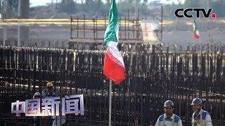 [中国新闻] 英法德宣布启动伊核协议争端解决机制 法媒:欧洲看到了伊朗的变化 | CCTV中文国际