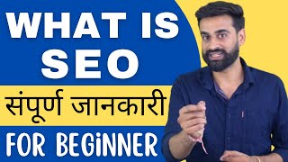 What Is SEO | How It Works | Types Of SEO | Search Engine Optimization Benefits || Hindi