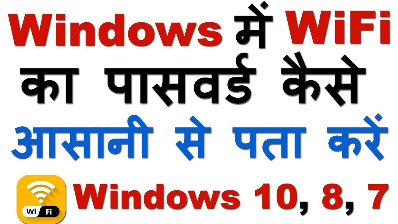 cracking wifi using windows 10