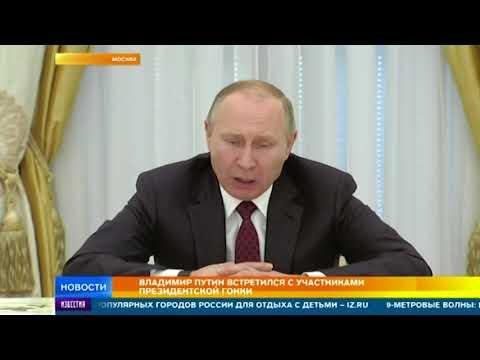 Путин встретился с участниками президентской гонки