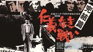 Final Episode Original Trailer (Kinji Fukasaku, 1974)
