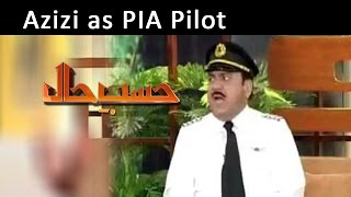 Azizi as PIA Pilot | Hasb-E-Haal | 12 Apr 2015