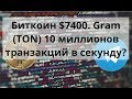 Биткоин $7400. Gram (TON) 10 миллионов транзакций в секунду?   Курс биткоин доллар