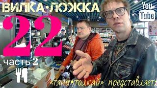 """Тяни-Толкай:""""Вилка Ложка-22"""":В поисках обеда(часть 2)"""