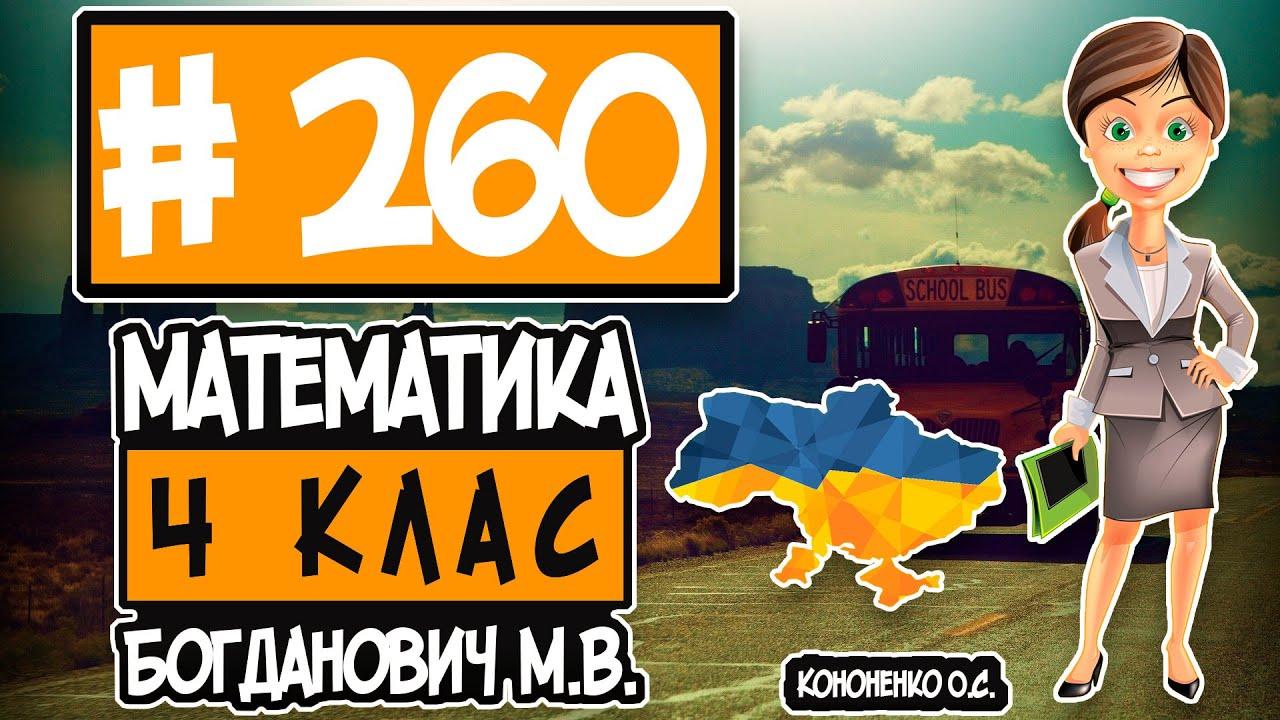 № 260 - Математика 4 клас Богданович М.В. відповіді ГДЗ