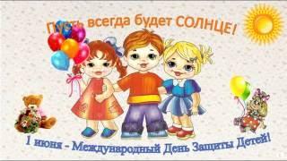 День защиты детей.1 июня.