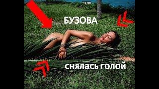 Ольга Бузова снялась обнаженной