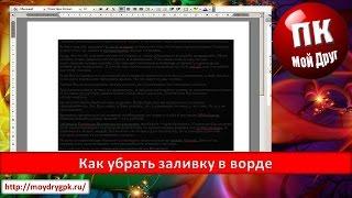 Как убрать заливку в ворде(http://moydrygpk.ru Как убрать заливку в ворде. Вы скопировали текст с какого-нибудь сайта и вставили его в текстовы..., 2012-10-23T08:34:05.000Z)
