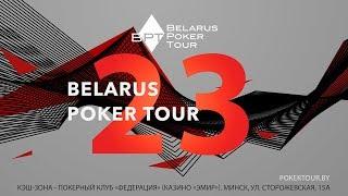 BPT 23 - Belarus Poker Tour (Stage 23). Main Event (Day 2). Minsk 2018.