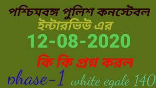 Wbpolice ইন্টারভিউ প্রার্থীর সাক্ষাৎকারের সারা দিনের প্রশ্ন  white egale 140