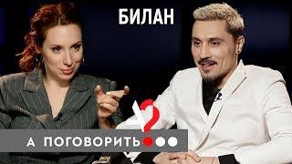 Дима Билан: пьяный концерт в Самаре, попытки зачать ребенка, ориентация, допинги // А поговорить?...