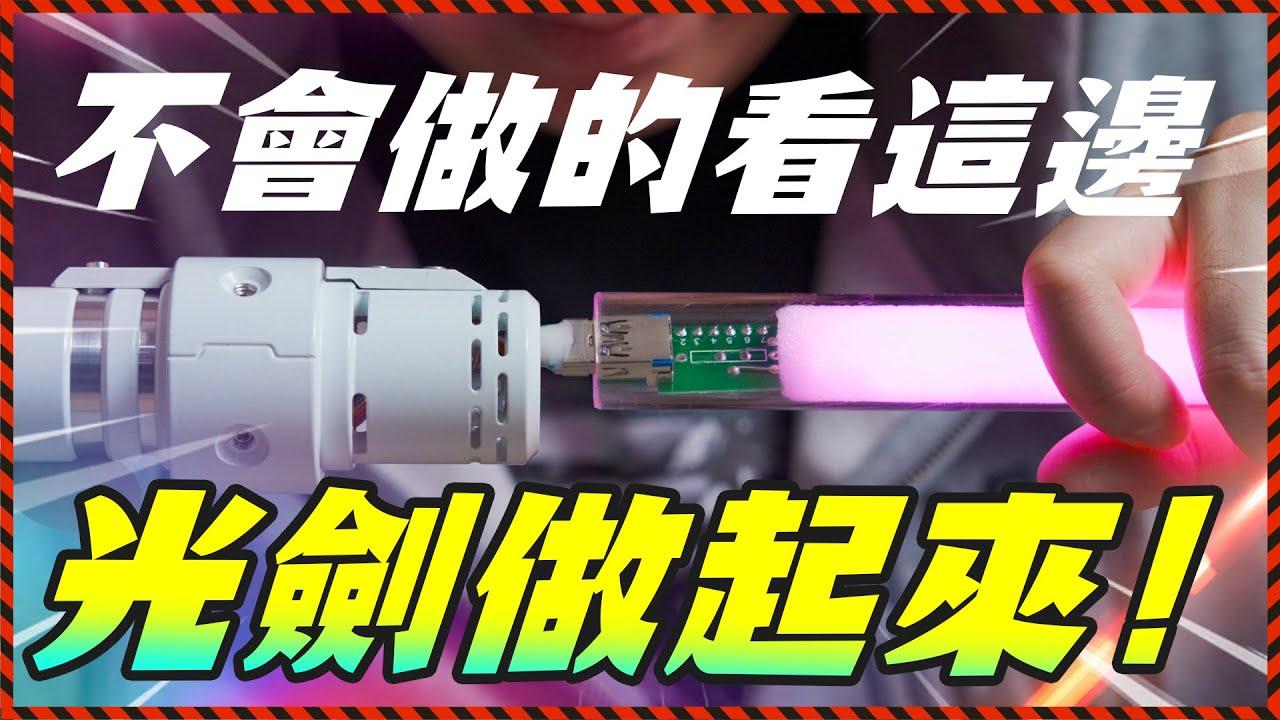 【光劍大師之路】光劍2.0做起來!! 完整教學影片來嘍~  |Mr.Joe Hobby.tv