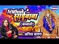 Download Shirdiwale Saibaba Qawwali -Sai Hindi Bhajan  2015 MP3 song and Music Video