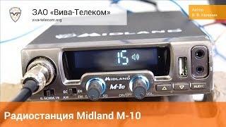 Midland M-10 - сібі радіостанція 2017 модельного року