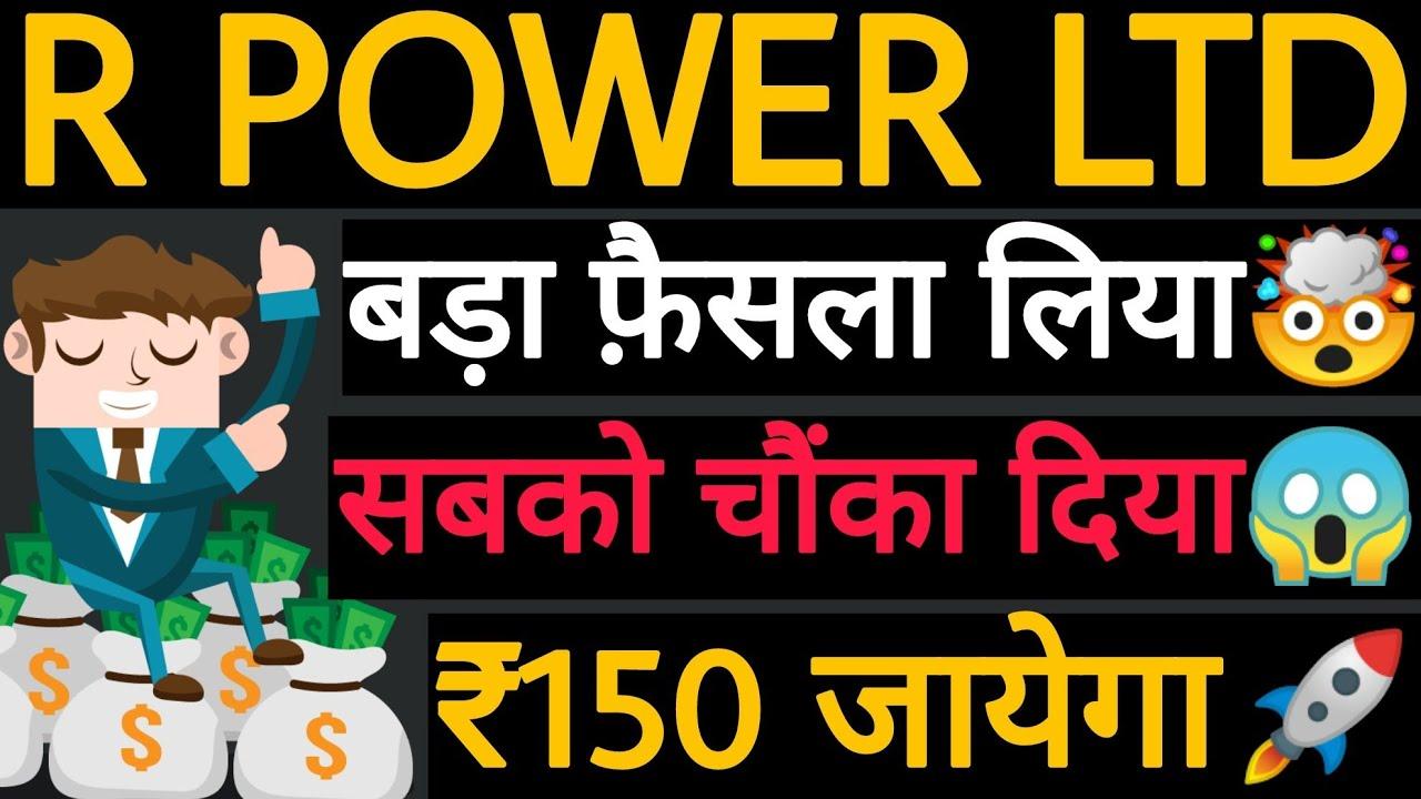 Download rpower चौंकाने वाली खबर | rpower latest news | rpower | rpower share news | rpower share latest news