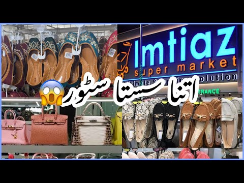 Visit to Imtiaz Super Market Islamabad | Ramadan Preparations | Grocery Shopping | Aimen Fatima