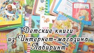 Обзор детских книг из Интернет-магазина