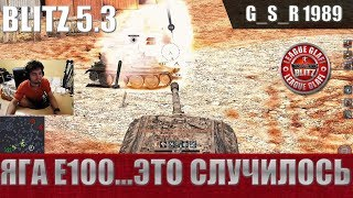 WoT Blitz - Три боя на нелюбимом танке Jagdpanzer E100 - World of Tanks Blitz (WoTB)