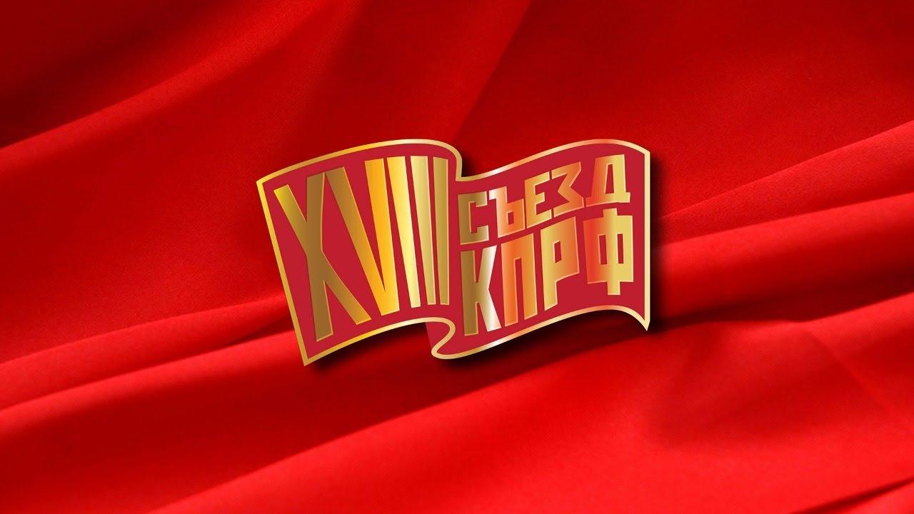 Г.А. Зюганов подвел итоги работы первого этапа XVIII съезда КПРФ