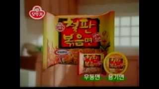 2001년 코요태 신지 오뚜기 철판볶음면 CF (1)