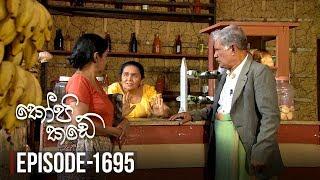 Kopi Kade  | Episode 1695 - (2019-07-07) | ITN Thumbnail