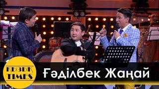 """ҒАДІЛБЕК ЖАҢАЙ - Әзіл Ән """"Ханзада"""""""