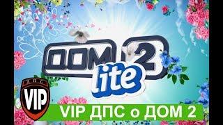 VIP ДПС о ДОМ 2 и Бузовой
