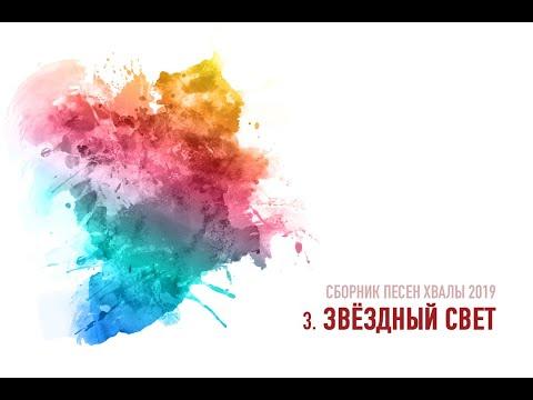 Новое Поколение - Кенгарагс // Звёздный свет // Starlight